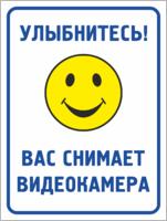 улыбнитесь вас снимает скрытая камера видео-щщ2