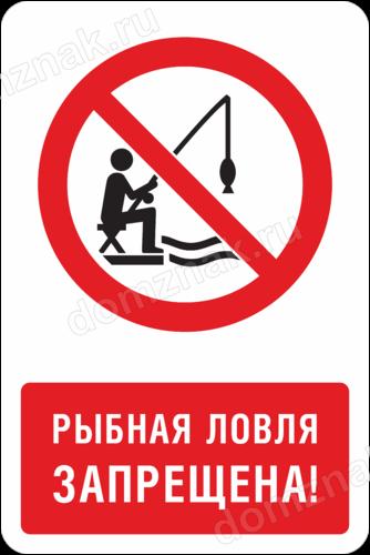 запрет на ловлю рыбы в рк на или