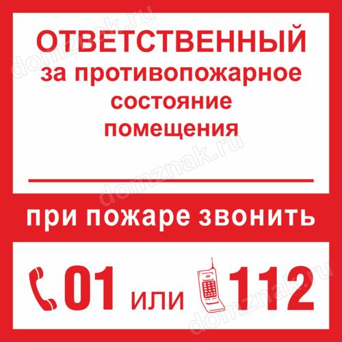 Знак при пожаре звонить 01