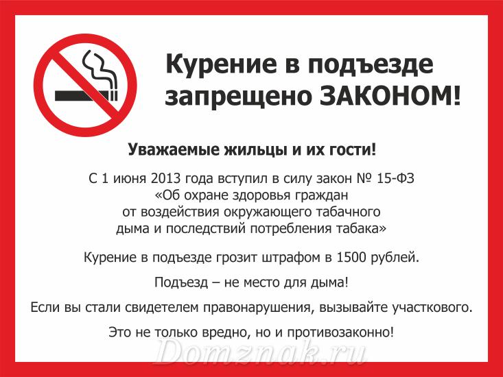 Не курите в подъезде фото 87-123