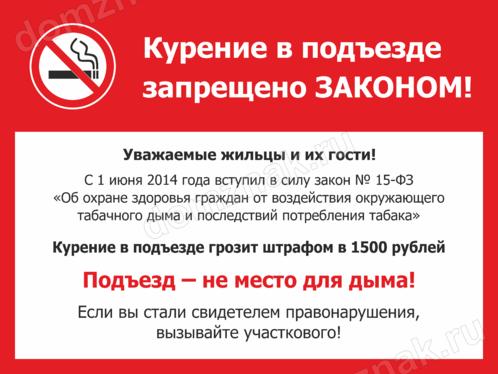 Памятка о запрете курения распечатай и повесь в подъезде и однако