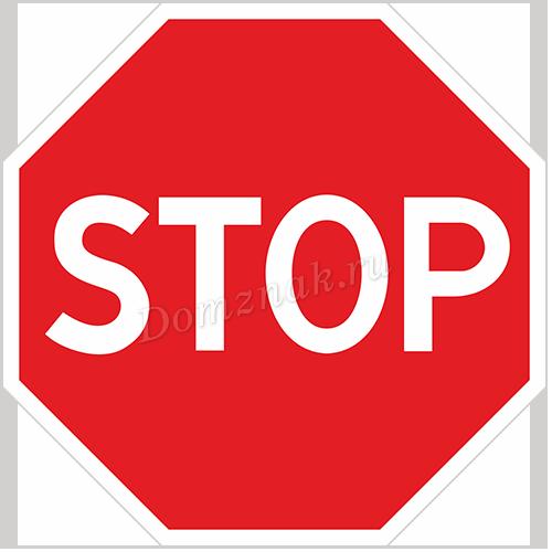 табличка под знаком p