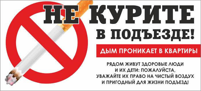 Не курите в подъезде фото 87-971