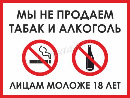 Мы не продаем табачные изделия детям купить сигареты интернет магазин украина