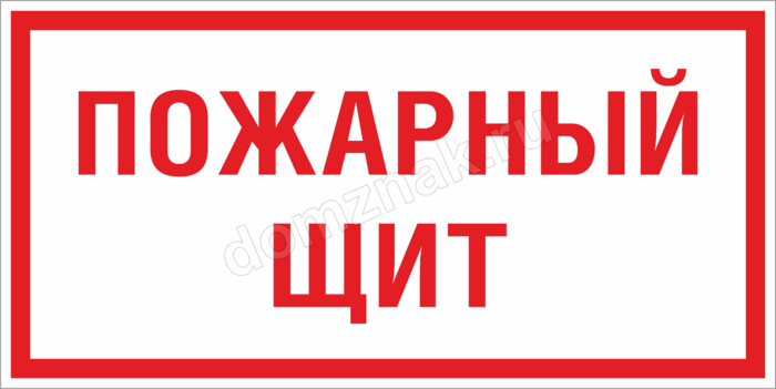 Пожарная безопасность щит электробезопасность ростехнадзор пермь