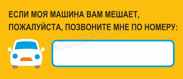 Номер телефона в машину своими руками