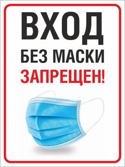 Табличка «Вход без маски  запрещен»