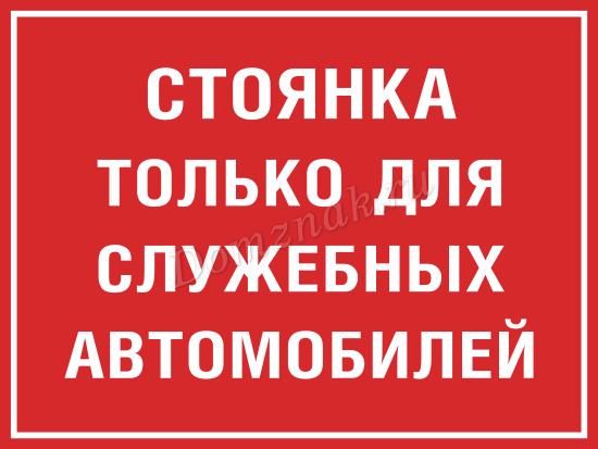 Под знаком транспорта парковка служебного стоянка для