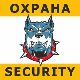 Табличка «Охрана Security»