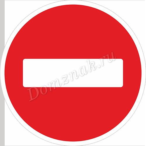знак проезд запрещён картинка