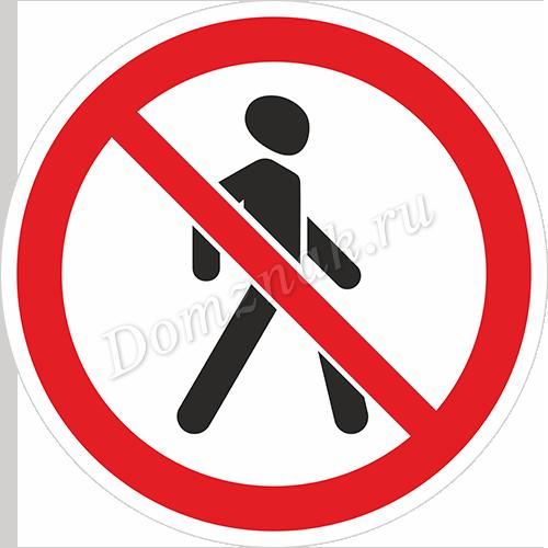 дорожные знаки для пешеходов картинки