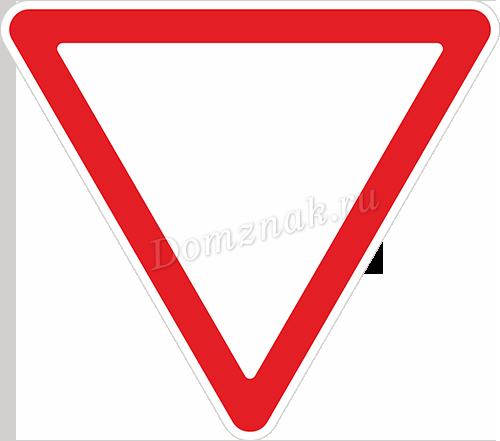 парковка под знаком уступи дорогу