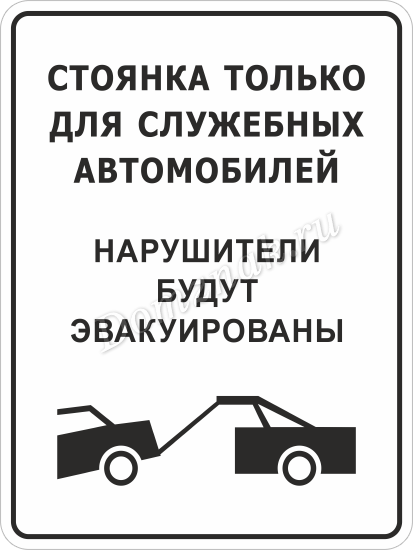 Парковка под знаком стоянка для служебного транспорта