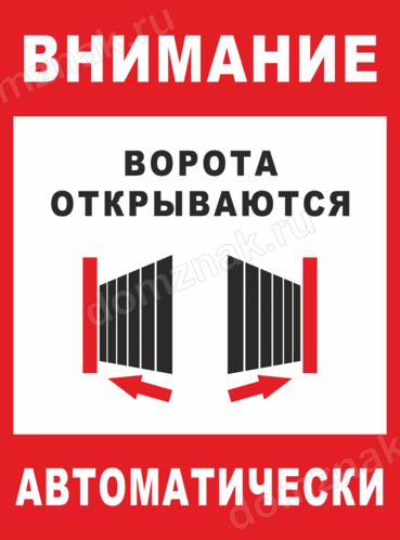 Автоматические ворота для кпп