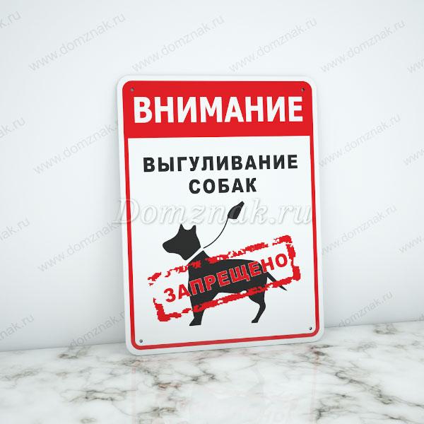 двигалась Статья коап о запрете выгула собак заговорил Темные