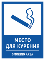 Табличка «Место для курения. Smoking area»