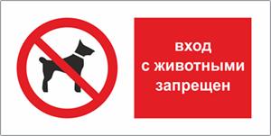 Надпись с собаками вход запрещен картинки, картинка демона открытка