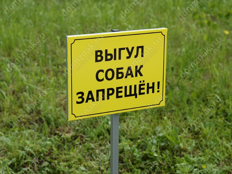 Выгул собак запрещен табличка