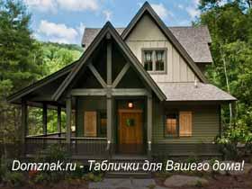 Domznak.ru - Таблички с адресом для Вашего дома