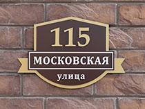 Адресные таблички на загородные дома